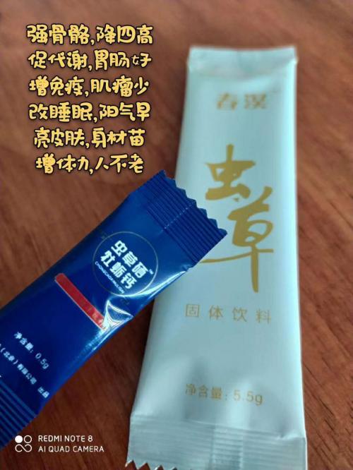 虫草硒牡蛎钙价格.png