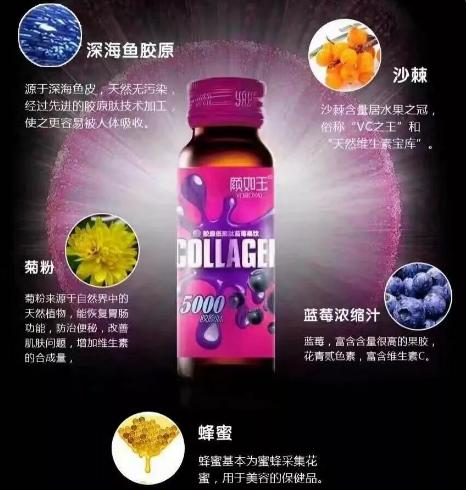 颜如玉胶原蛋白肽的服用方法.png